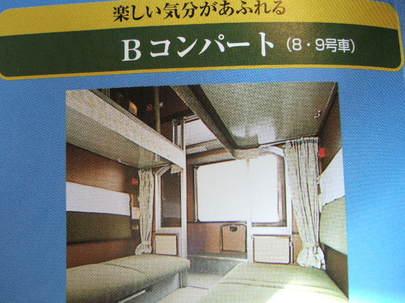 2008_0703hokkaidou0370
