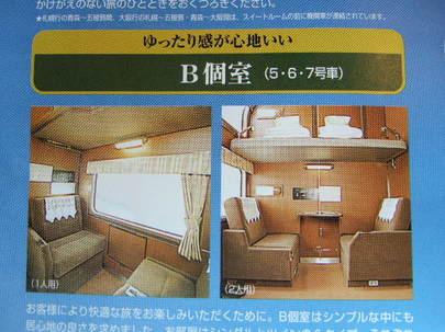 2008_0703hokkaidou0375