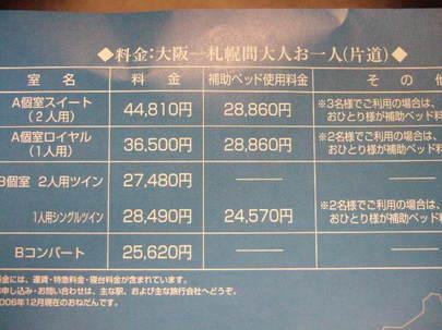 2008_0703hokkaidou0377