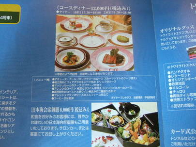 2008_0703hokkaidou0373