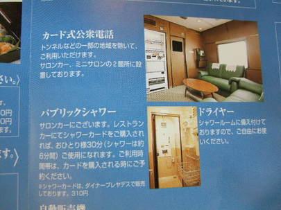 2008_0703hokkaidou0376