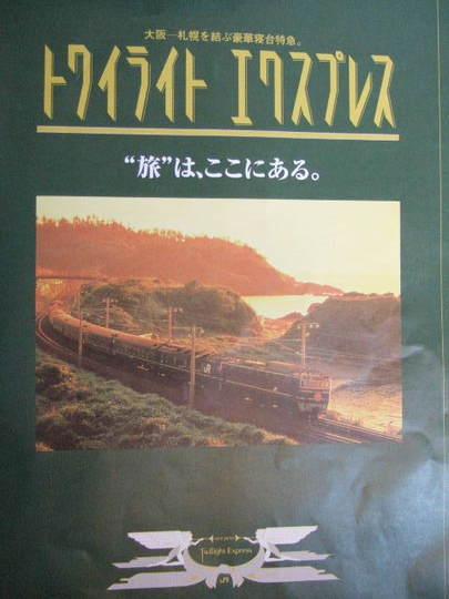 2008_0703hokkaidou0378