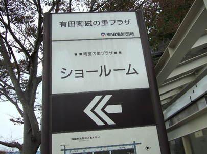 2008_1031kyusyu0343