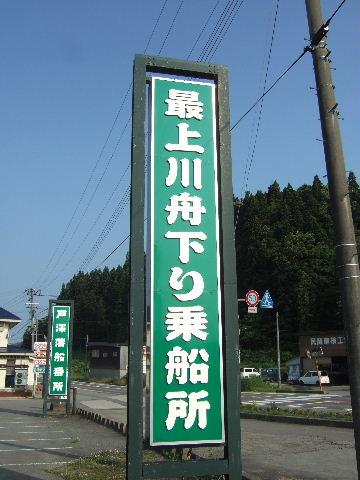 2010_0620touhoku0568