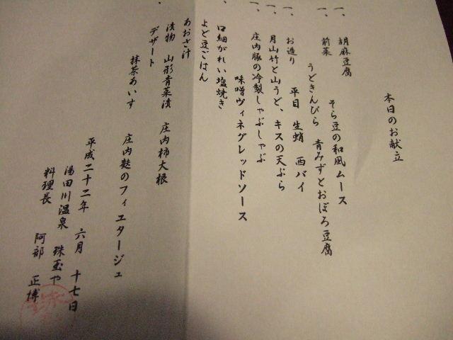 2010_0620touhoku0580