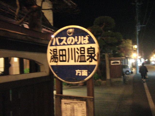 2010_0620touhoku0599