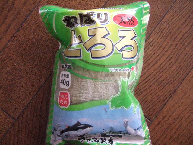 2010_0620touhoku0650